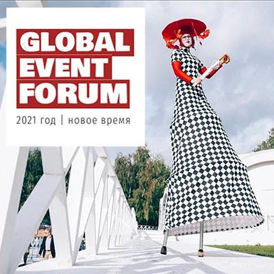 GEF 2021 в Москве